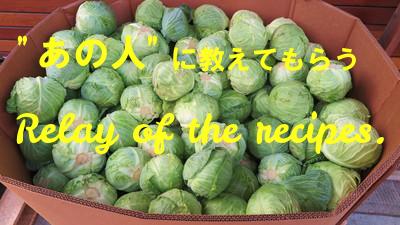 Vege8レシピのリレーyellow