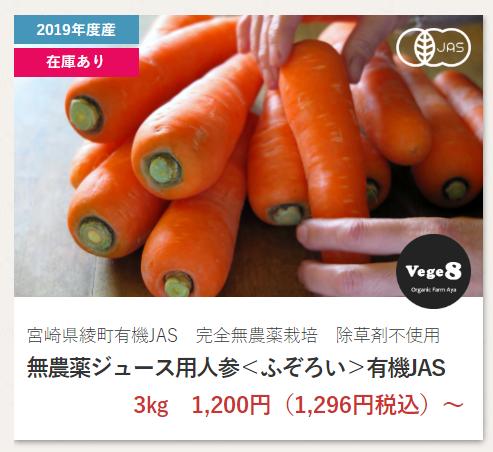 無農薬ジュース用人参 vege8