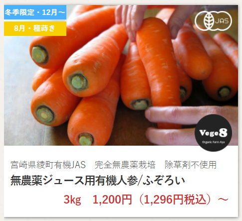 ジュース用有機人参vege8