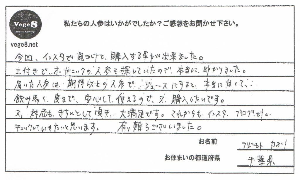 カスタマーボイス 藤本さん