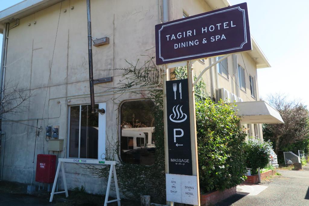 vege8 タギリホテル