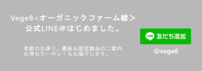 Vege8<オーガニックファーム綾>LINE@