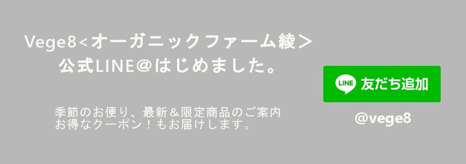 vege8 オンラインクーポン @Line