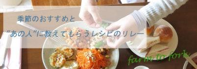 季節のおすすめレシピ vege8