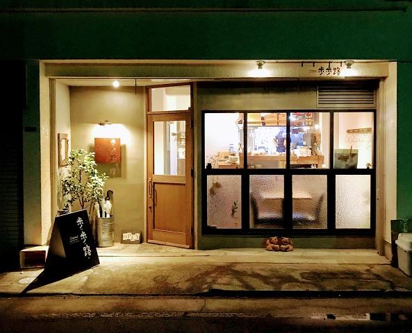 小田原 歩歩路