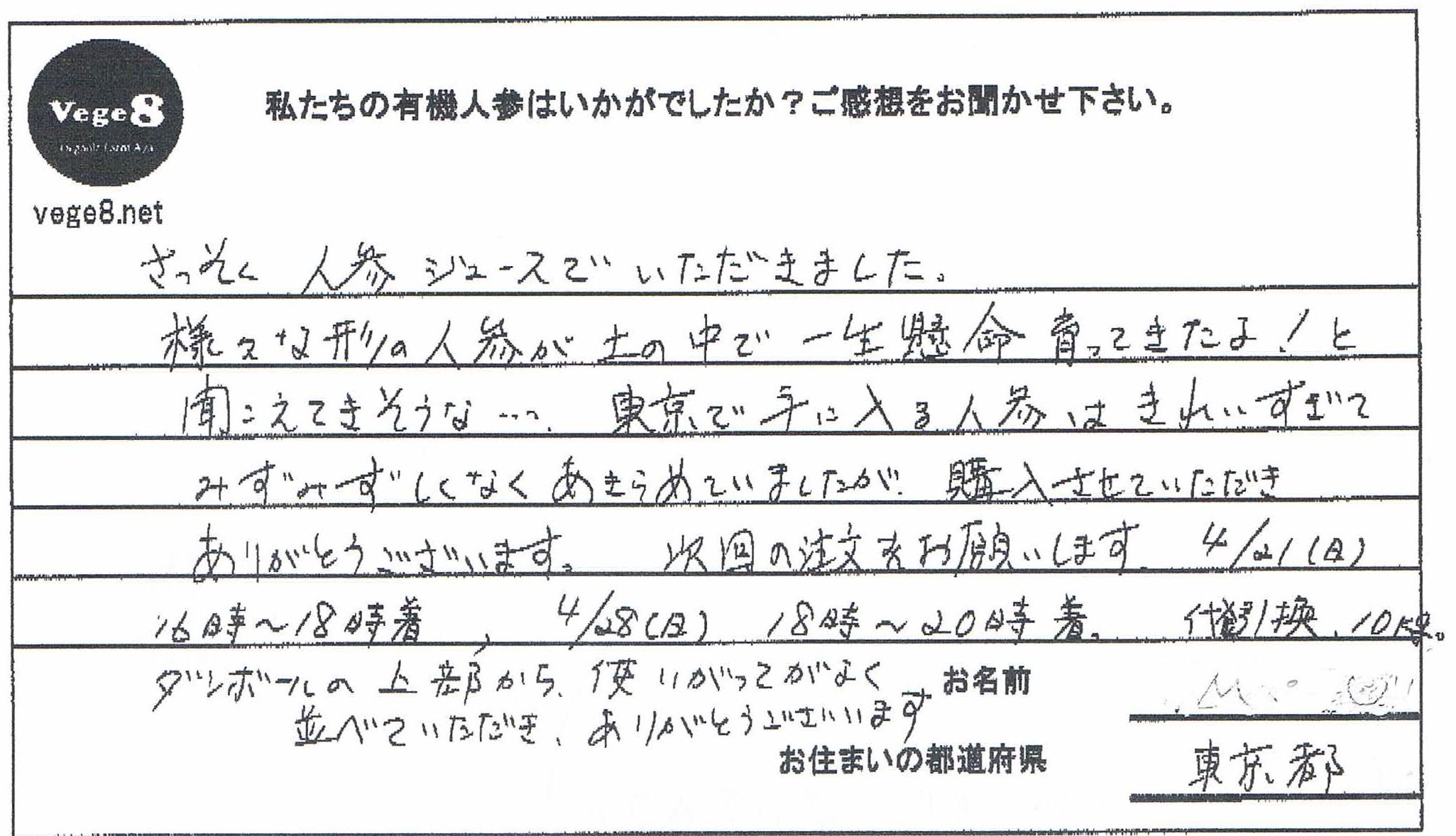 vege8 カスタマーボイス人参